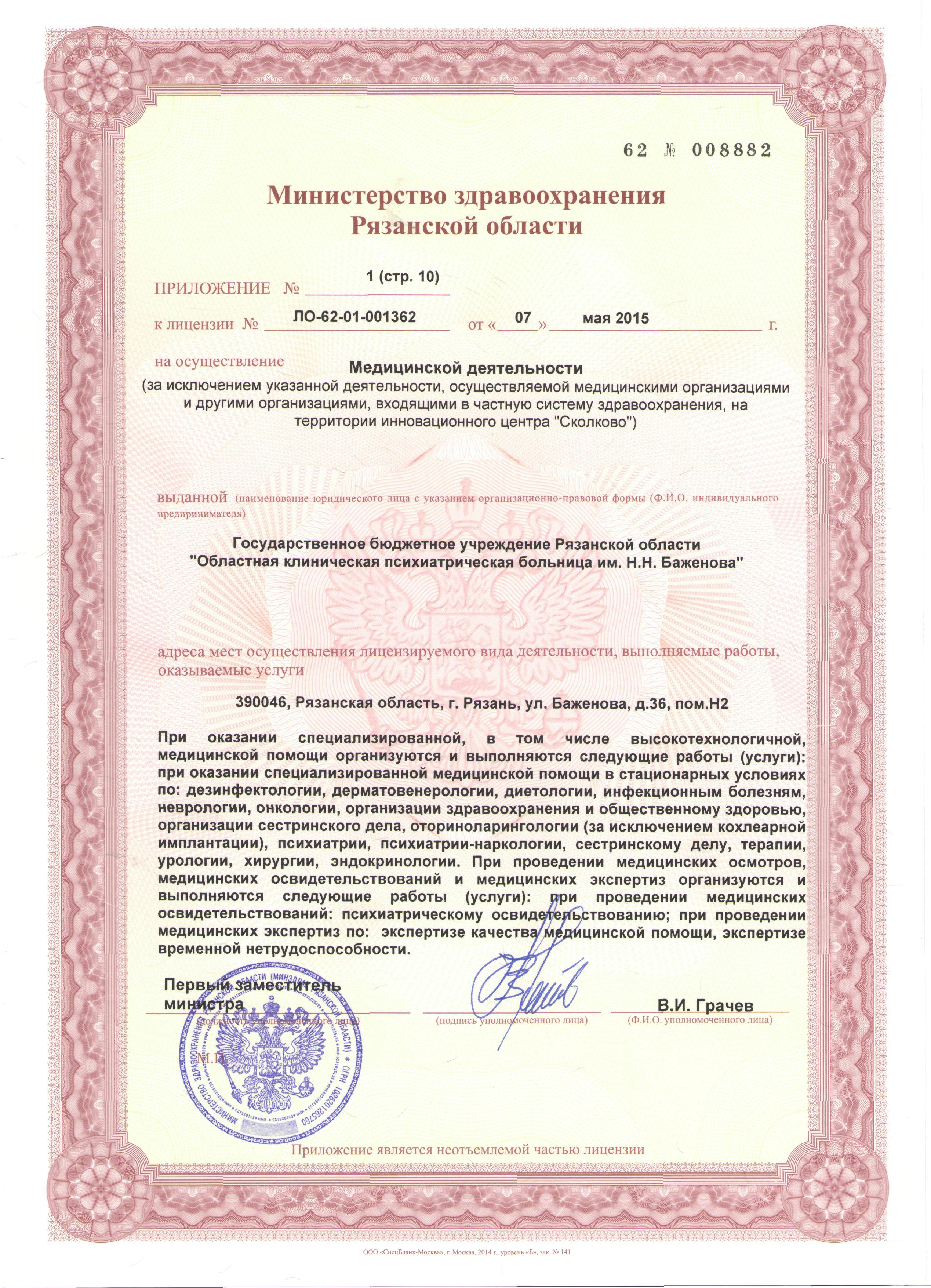 Детские стоматологические поликлиники санкт петербурга